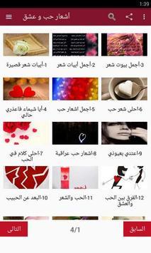 أشعار حب و عشق poster