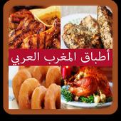 أطباق المغرب العربي icon