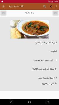 أطباق المغرب العربي screenshot 2
