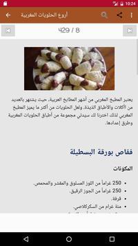 أطباق المغرب العربي screenshot 3