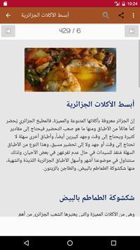 أطباق المغرب العربي screenshot 4
