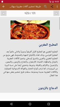 أطباق المغرب العربي screenshot 5