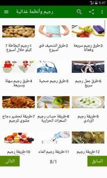 رجيم وأنظمة غذائية poster