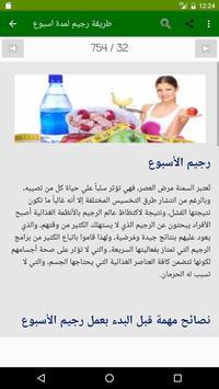 رجيم وأنظمة غذائية apk screenshot