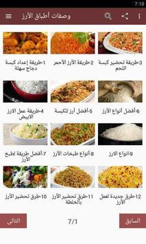 وصفات أطباق الأرز poster