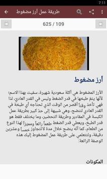 وصفات أطباق الأرز apk screenshot