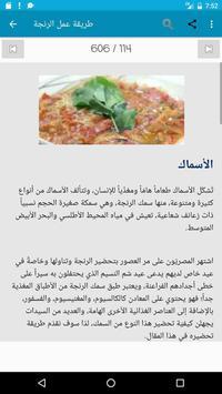 وصفات مأكولات بحرية screenshot 3