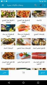 وصفات مأكولات بحرية poster