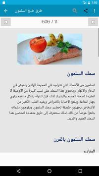 وصفات مأكولات بحرية screenshot 1