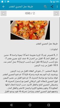 وصفات مأكولات بحرية screenshot 2