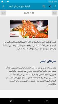 وصفات مأكولات بحرية screenshot 5