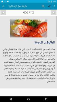 وصفات مأكولات بحرية screenshot 6