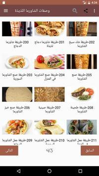 وصفات الشاورما اللذيذة poster