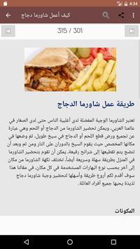 وصفات الشاورما اللذيذة apk screenshot
