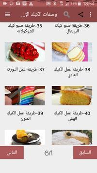 وصفات الكيك الإسفنجية 2018 apk screenshot