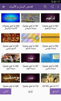قصص الرسل و الأنبياء poster