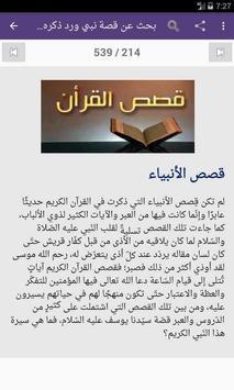 قصص الرسل و الأنبياء apk screenshot