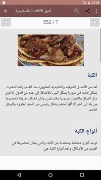 وصفات أطباق شامية apk screenshot