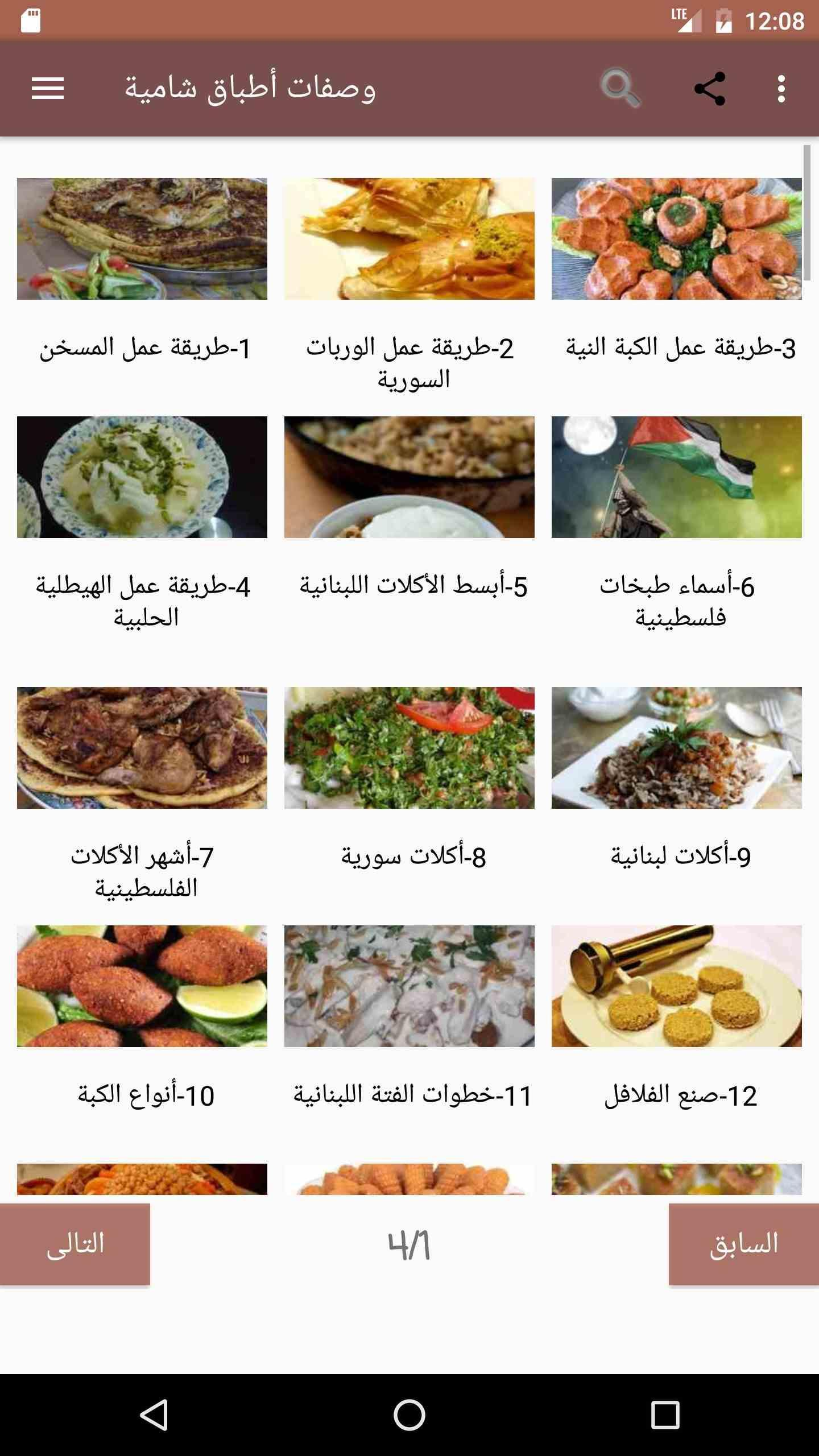 وصفات أطباق شامية For Android Apk Download