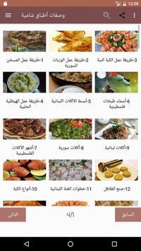 وصفات أطباق شامية poster