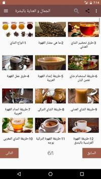 وصفات الشاي والقهوة poster