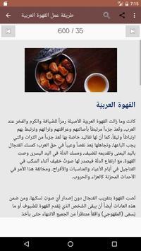 وصفات الشاي والقهوة apk screenshot
