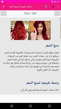أجمل طرق صبغ الشعر screenshot 4