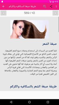 أجمل طرق صبغ الشعر screenshot 2