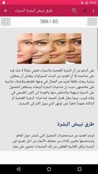 تفتيح لون البشرة screenshot 5