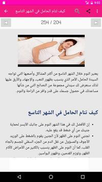 مراحل الحمل screenshot 2