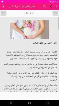مراحل الحمل screenshot 6