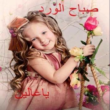 بطاقات صباحيه جميله poster