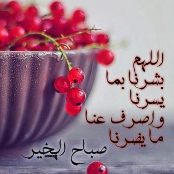 بطاقات صباحيه جميله screenshot 1