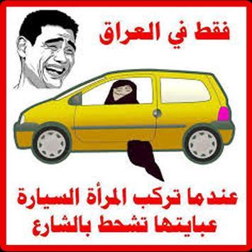 اجمل نكت عراقية 2015 poster