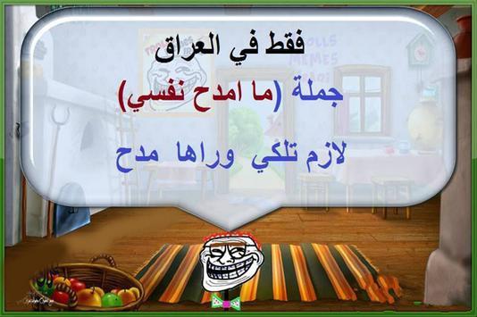 اجمل نكت عراقية 2015 apk screenshot