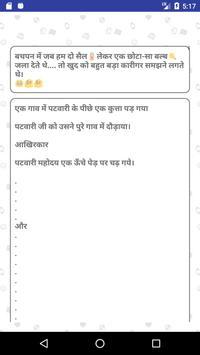 All New Unlimited Jokes apk screenshot