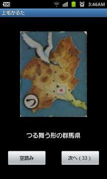 上毛かるた with Voice apk screenshot