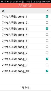 smart music list screenshot 3