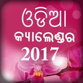 Odia Calendar 2017 icon