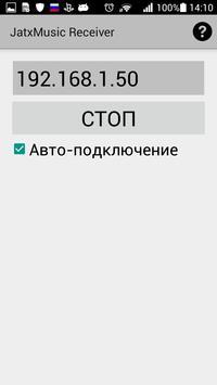 JatxMusic Receiver screenshot 2