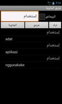 Javanese Arabic Dictionary screenshot 7
