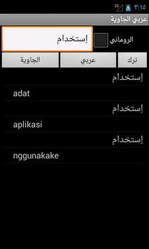 Javanese Arabic Dictionary screenshot 1