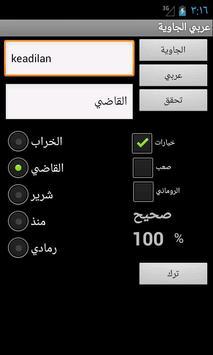 Javanese Arabic Dictionary screenshot 2