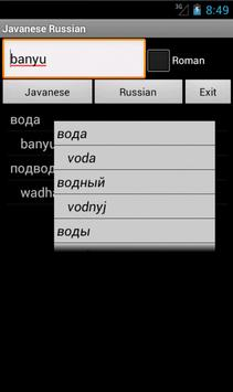 Javanese Russian Dictionary screenshot 12