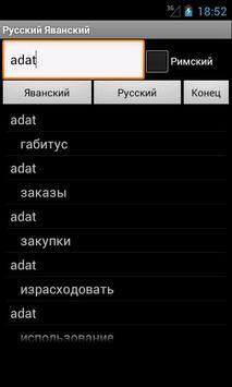 Javanese Russian Dictionary screenshot 1