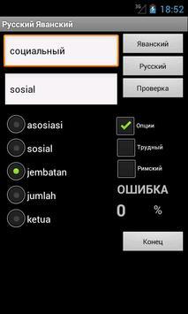 Javanese Russian Dictionary screenshot 2
