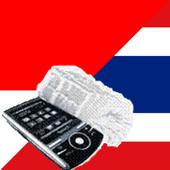 Javanese Thai Dictionary icon