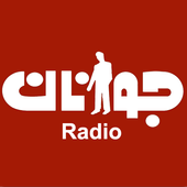 Javanan Radio icon