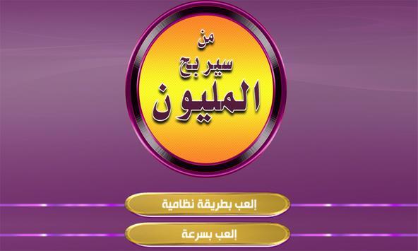 من سيربح المليون 3 screenshot 8