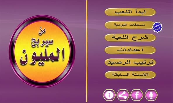 من سيربح المليون 3 screenshot 3